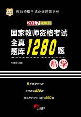 (2017)国家教师资格考试:全真题库1280题(小学)