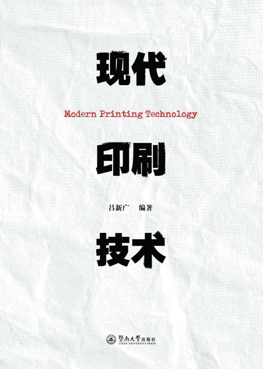 现代印刷技术