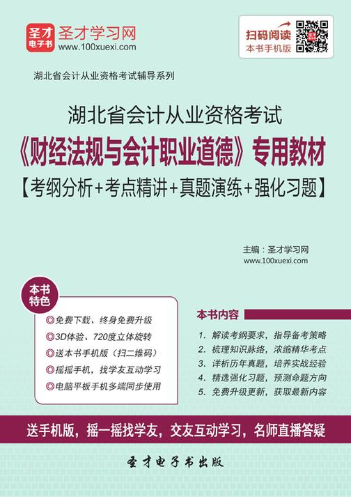 2016年湖北省会计从业资格考试《会计基础》专用教材【考纲分析+考点精讲+真题演练+强化习题】