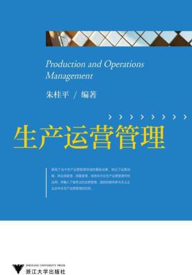 生产运营管理