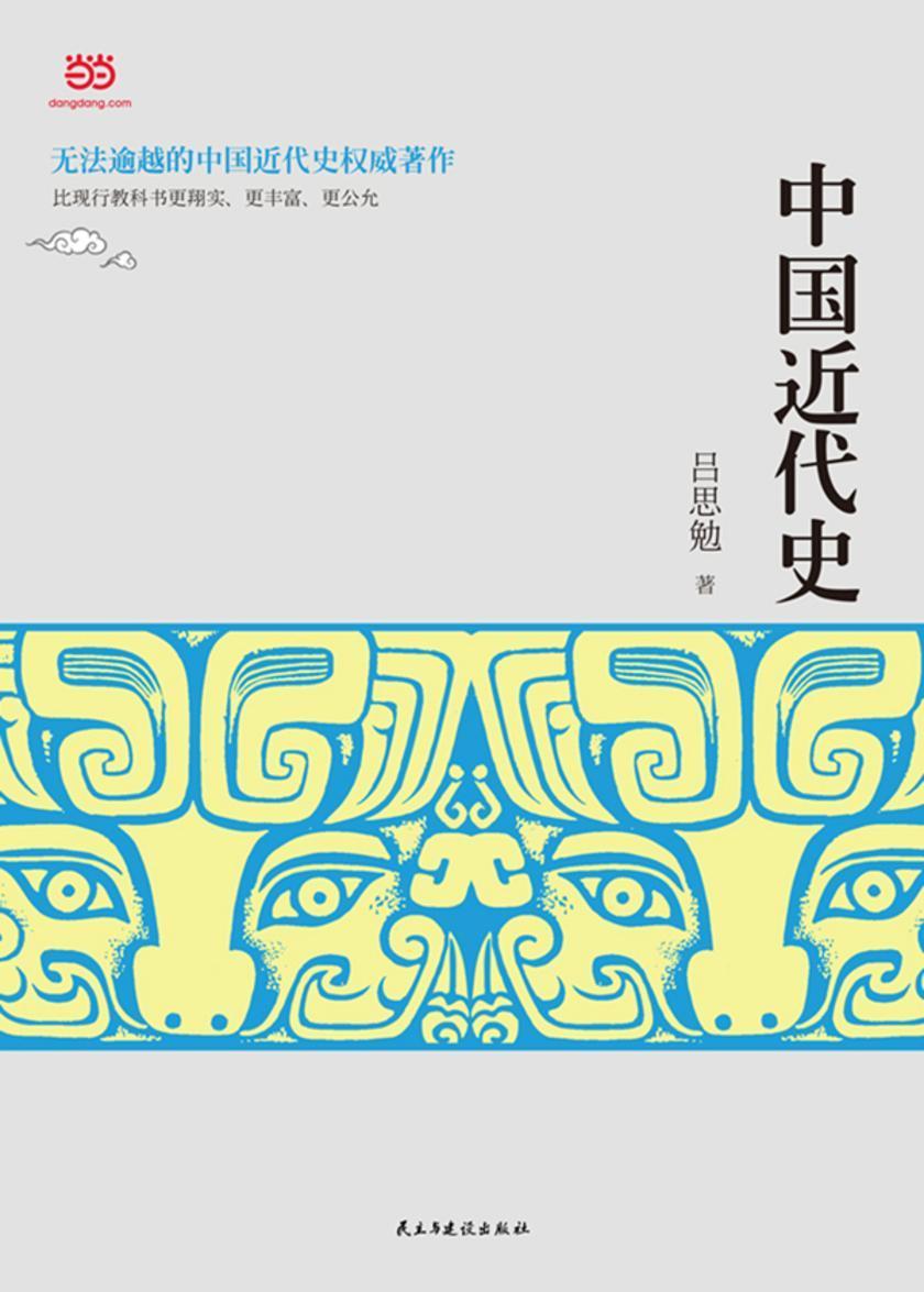 中国近代史(仅适用PC阅读)