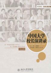 中国大学校长演讲录·毕业篇