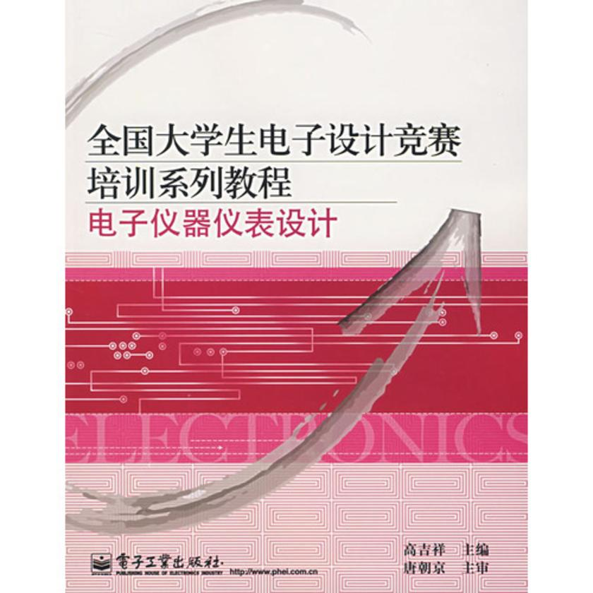 电子仪器仪表设计