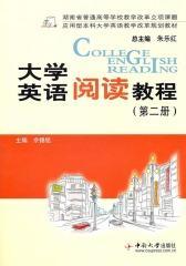 大学英语阅读教程(第二册)(仅适用PC阅读)