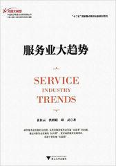 服务业大趋势(大国大转型·中国经济转型与创新发展丛书)