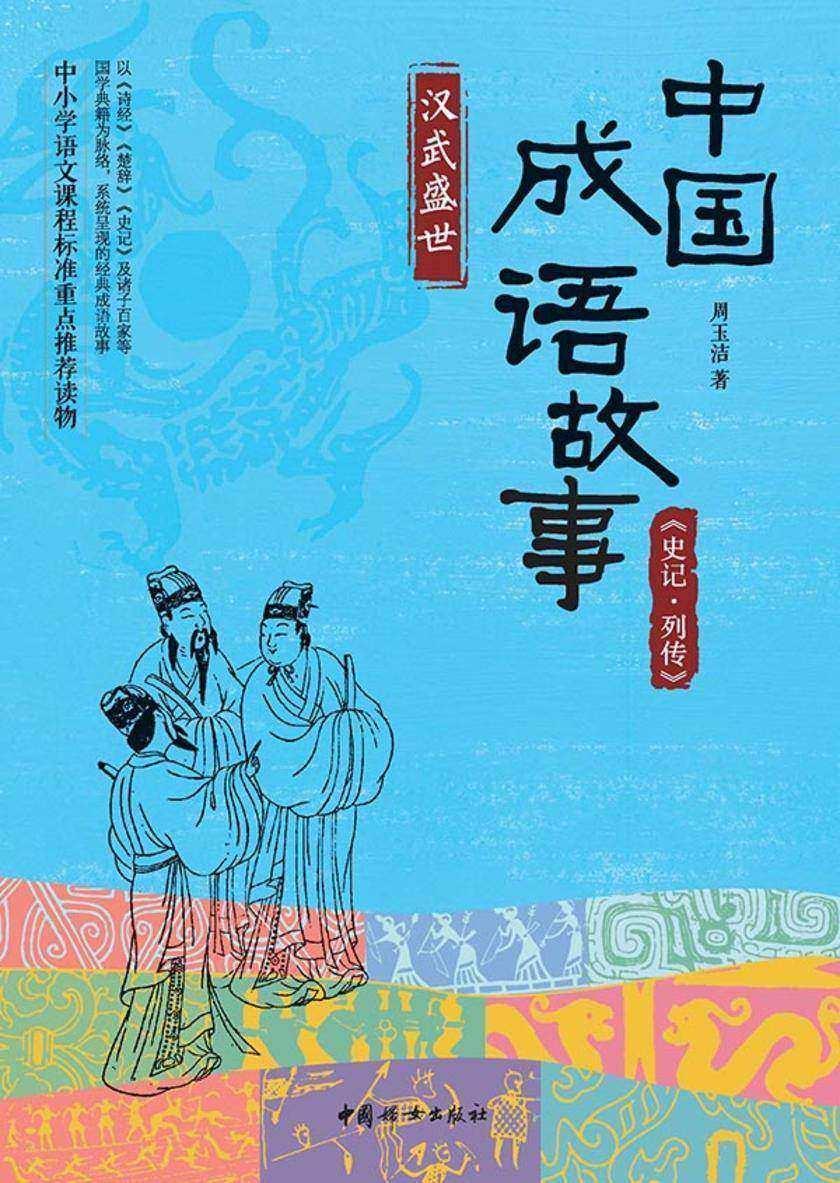 中国成语故事:汉武盛世