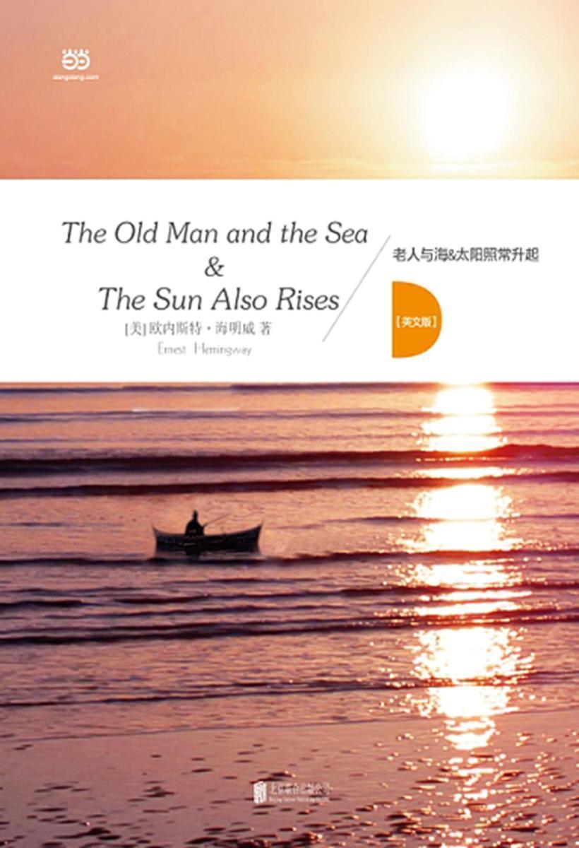 老人与海:太阳照常升起(英文版)(仅适用PC阅读)