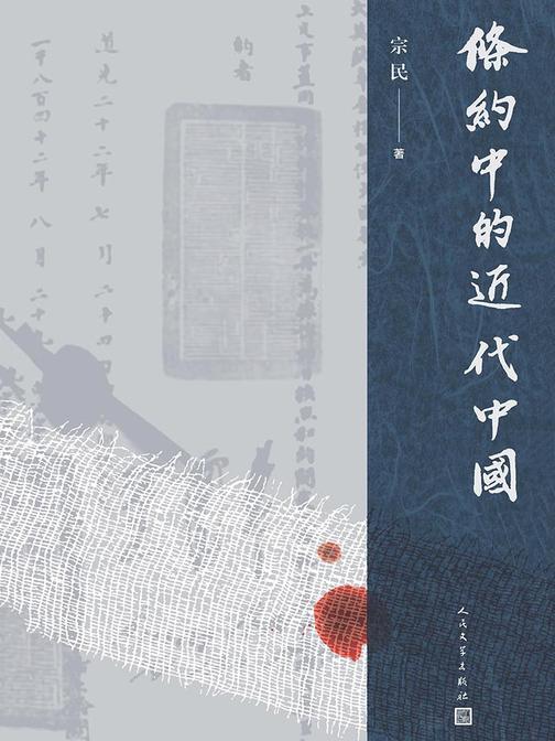条约中的近代中国