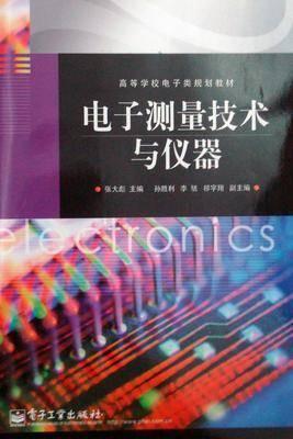 电子测量技术与仪器(仅适用PC阅读)