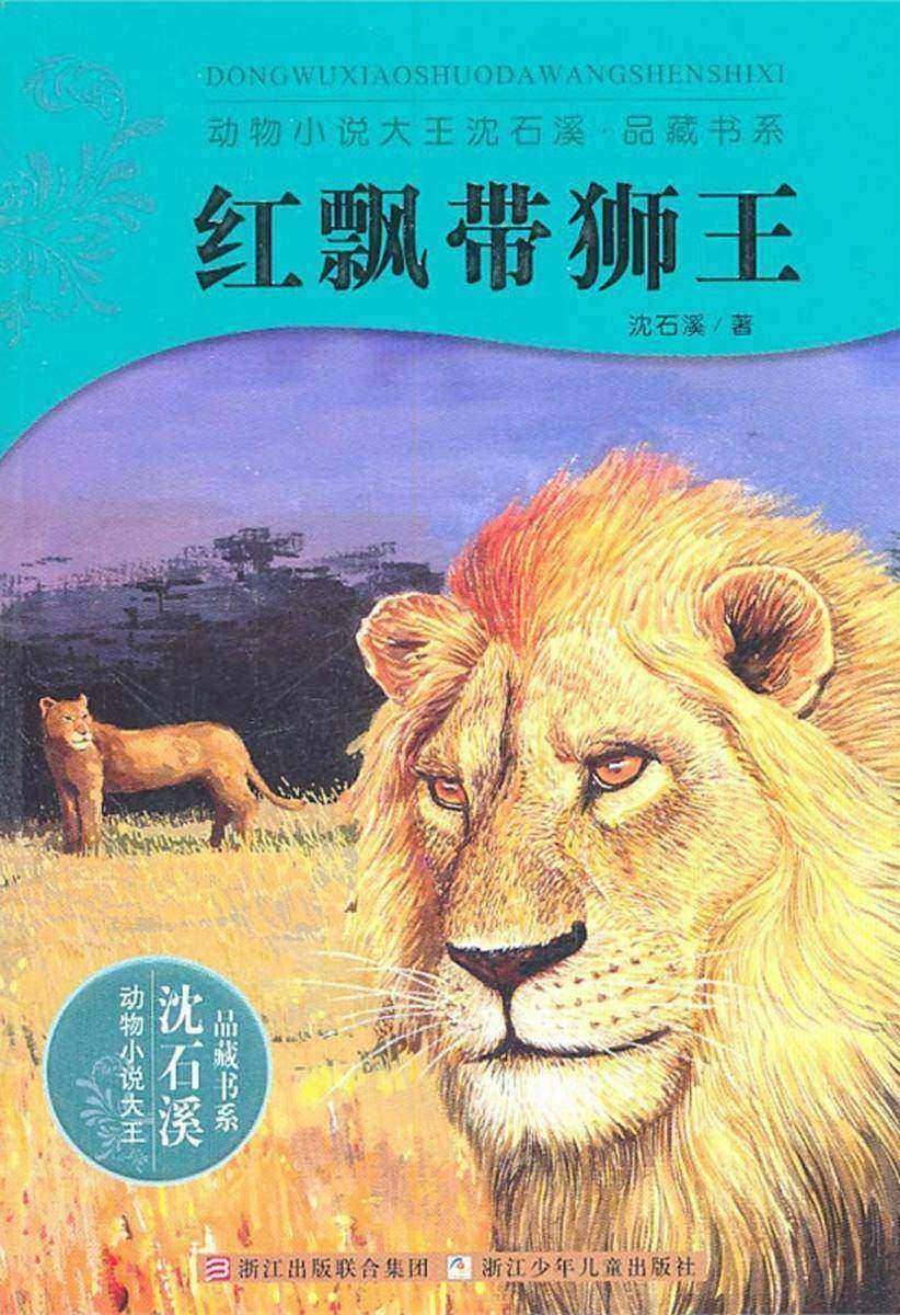 红飘带狮王