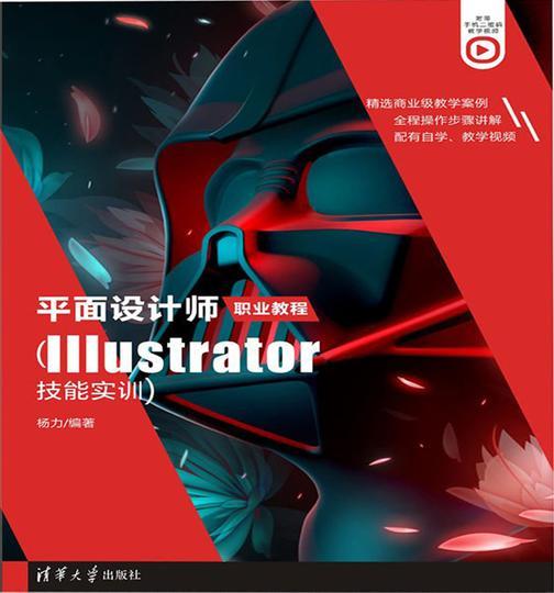 平面设计师职业教程(Illustrator技能实训)
