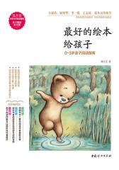 最好的绘本给孩子:0-3岁亲子阅读指南