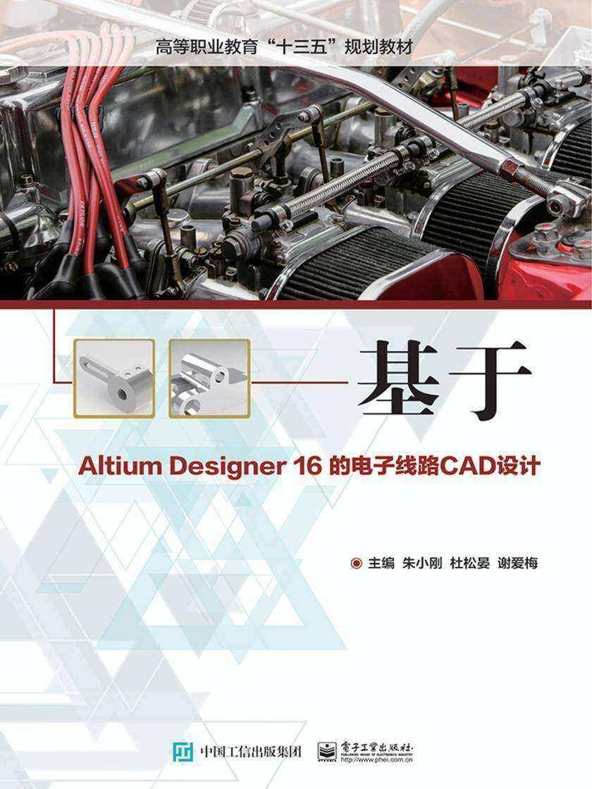基于Altium Designer 16的电子线路CAD设计