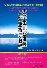 大学生职业发展与就业指导教程(第2版)(21世纪高等学校职业发展与就业指导规划教材)