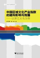 中国区域文化产业指数的建构影响与传播:以浙江义乌为例