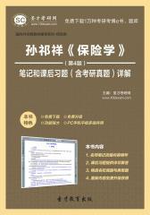 圣才学习网·孙祁祥《保险学》(第4版)笔记和课后习题(含考研真题)详解(仅适用PC阅读)