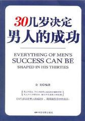 30几岁决定男人成功
