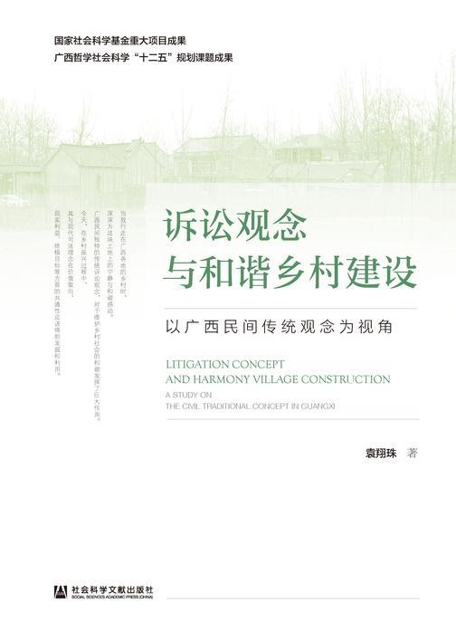诉讼观念与和谐乡村建设:以广西民间传统观念为视角