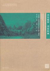 山光凝翠,川容如画——太原西山地区的历史营建与遗存