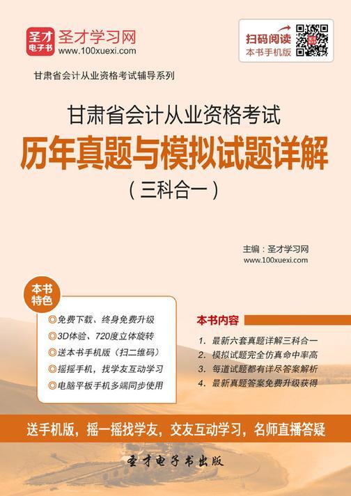 2016年甘肃省会计从业资格考试历年真题与模拟试题详解(三科合一)