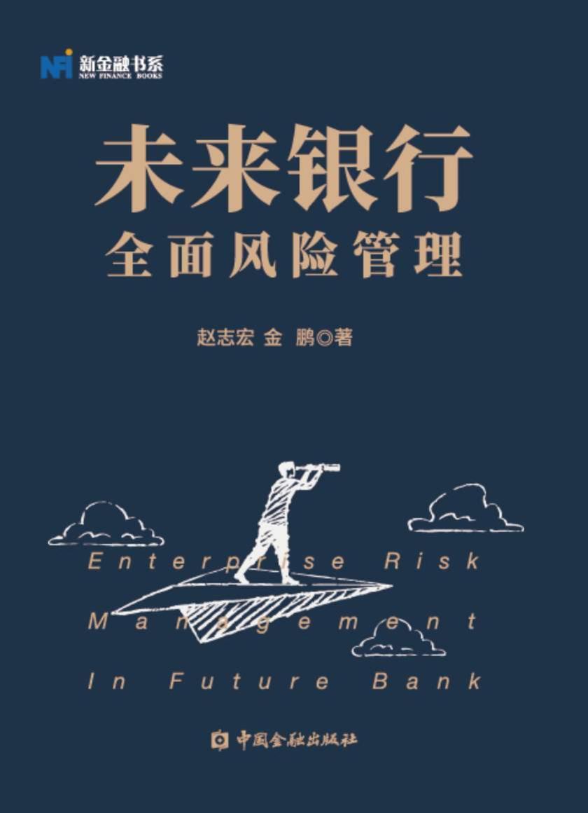 未来银行全*面风险管理(新金融书系)