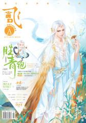 飞魔幻A-2017-01期(电子杂志)