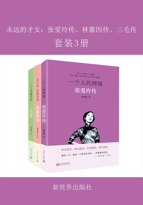 永远的才女:张爱玲传、林徽因传、三毛传(套装3册)
