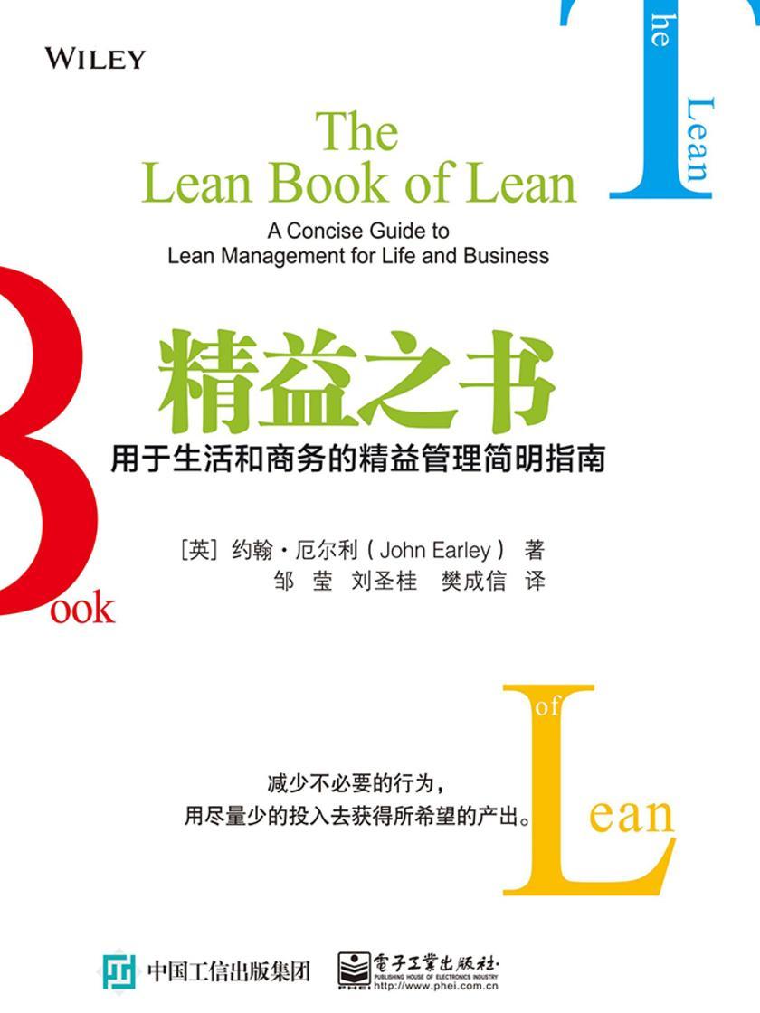 精益之书:用于生活和商务的精益管理简明指南