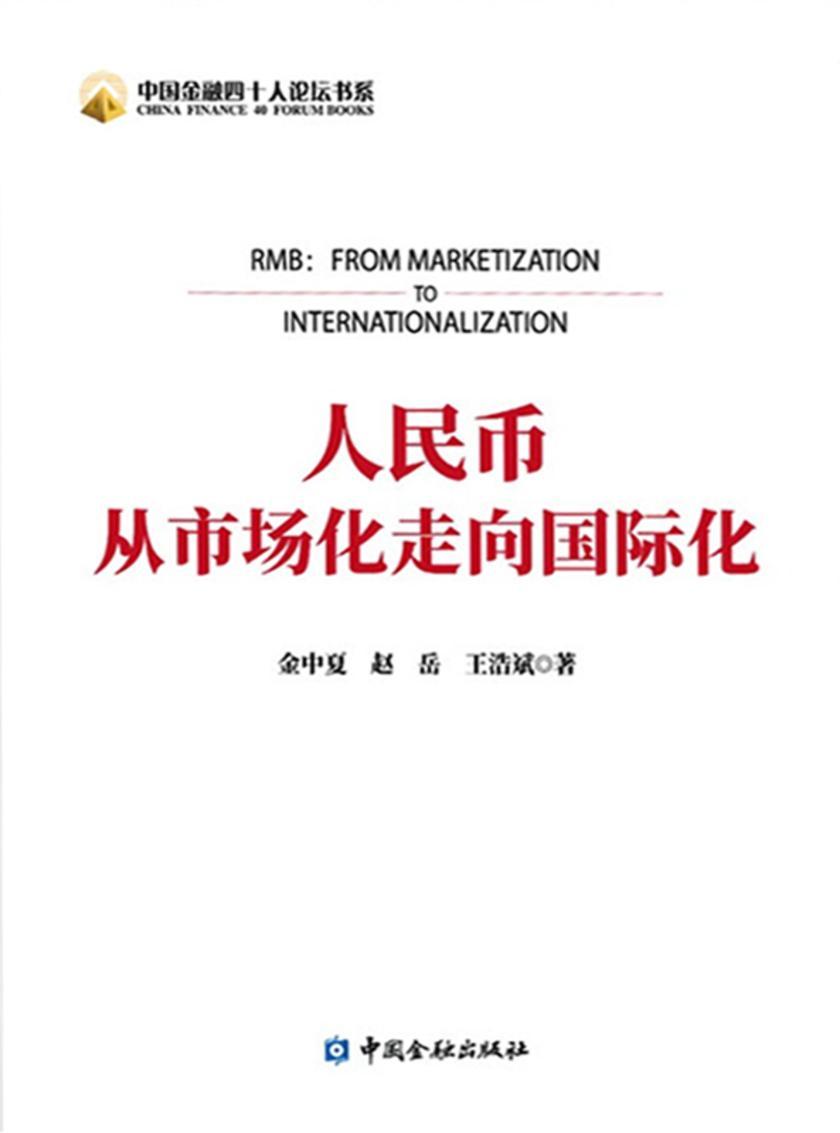 人民币:从市场化到国际化(中国金融四十人论坛书系)
