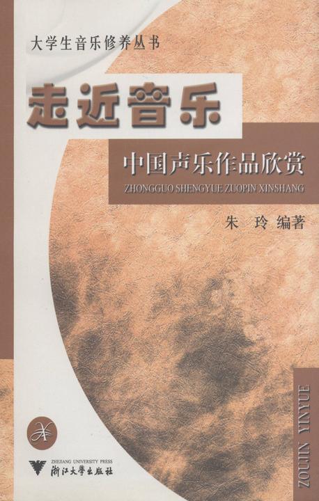 中国声乐作品欣赏(仅适用PC阅读)