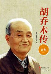 胡乔木传(全2册)