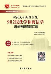 河北大学政法学院902民法学和商法学历年考研真题汇编