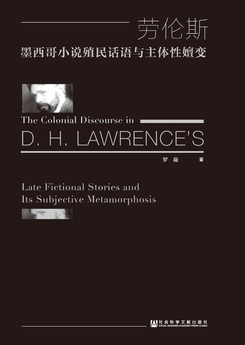 劳伦斯墨西哥小说殖民话语主体性嬗变