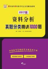 (2017)6年国考4年联考考点分类解读系列:资料分析真题分类精讲1000题