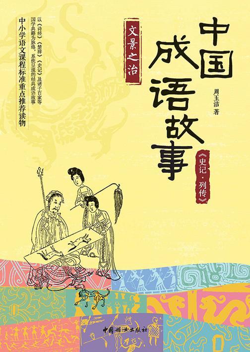中国成语故事:文景之治