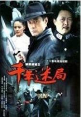 侦探成旭之千年迷局(影视)