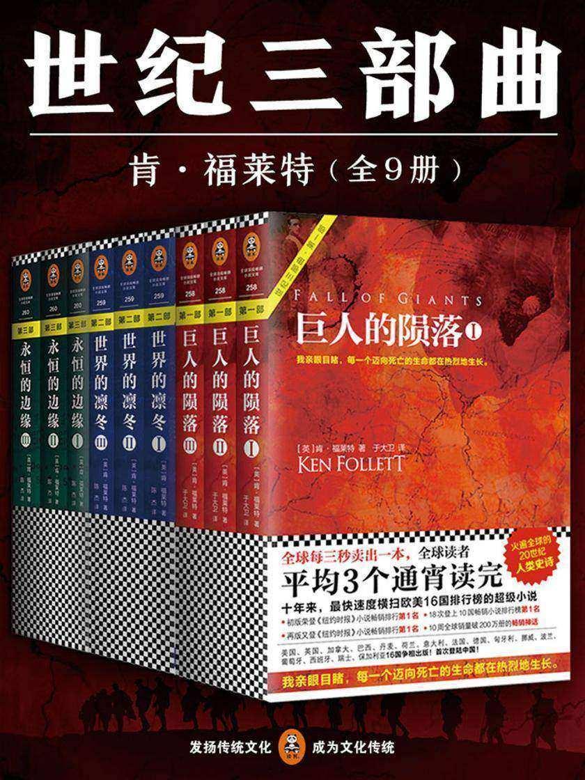 肯福莱特世纪三部曲全9册套装:《巨人的陨落》《世界的凛冬》《永恒的边缘》