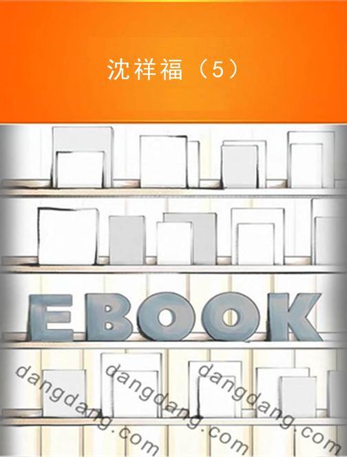 沈祥福(5)