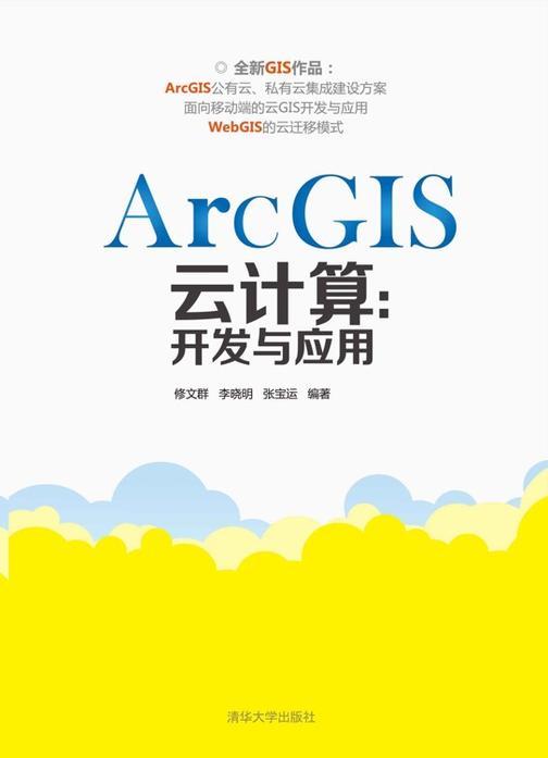ArcGIS云计算:开发与应用