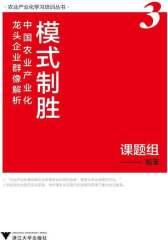 模式制胜——中国农业产业化龙头企业群像解析(3)