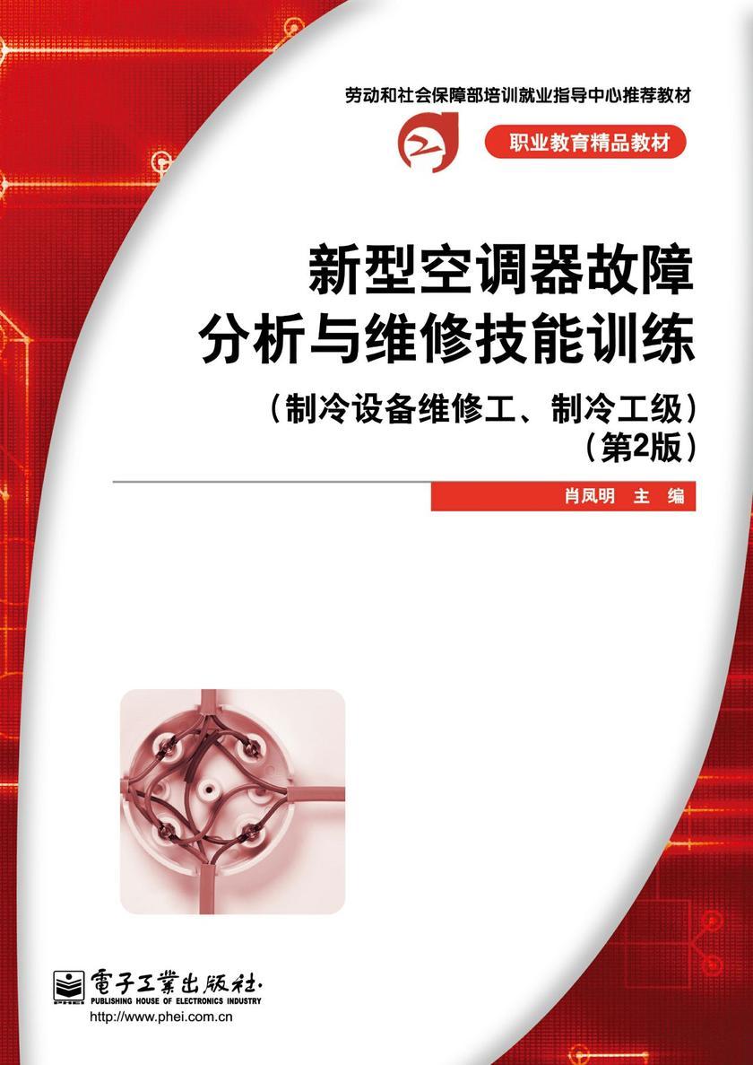 新型空调器故障分析与维修技能训练(制冷设备维修工、制冷工级)(第2版)