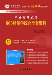 [3D电子书]圣才学习网·2015年中央财经大学803经济学综合全套资料(仅适用PC阅读)