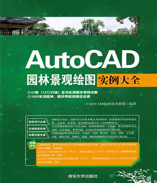 AutoCAD园林景观绘图实例大全