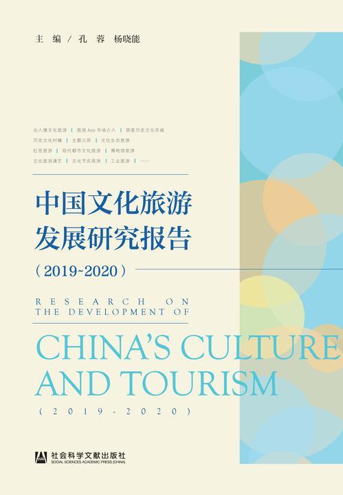 中国文化旅游发展研究报告(2019~2020)