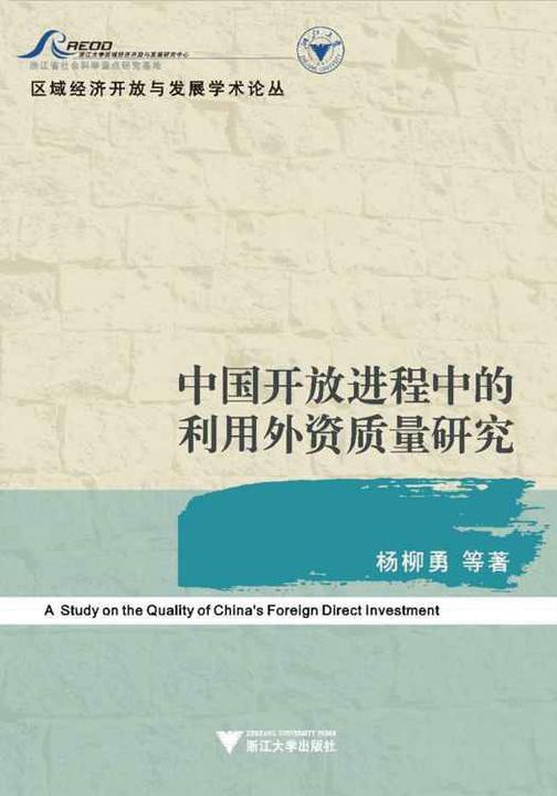 中国开放进程中的利用外资质量研究