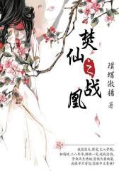 焚仙之战凰(中)