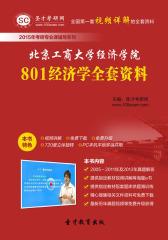 [3D电子书]圣才学习网·2015年北京工商大学经济学院801经济学全套资料(仅适用PC阅读)