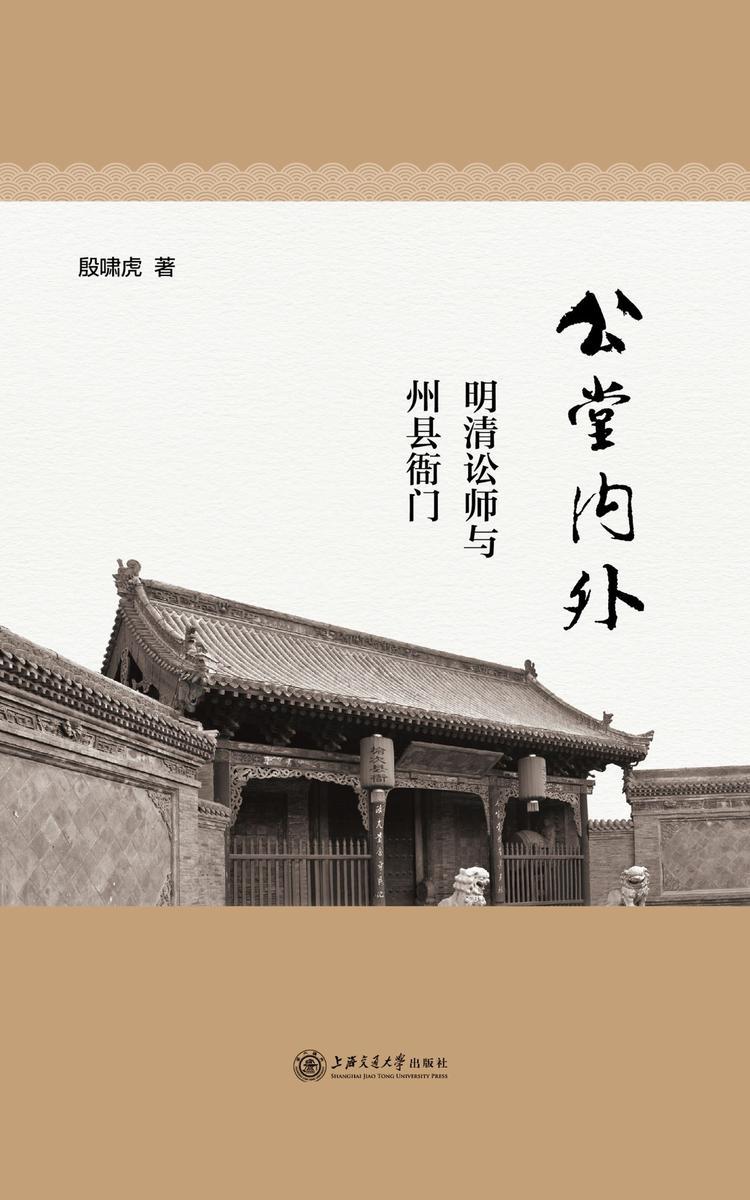 公堂内外:明清讼师与州县衙门