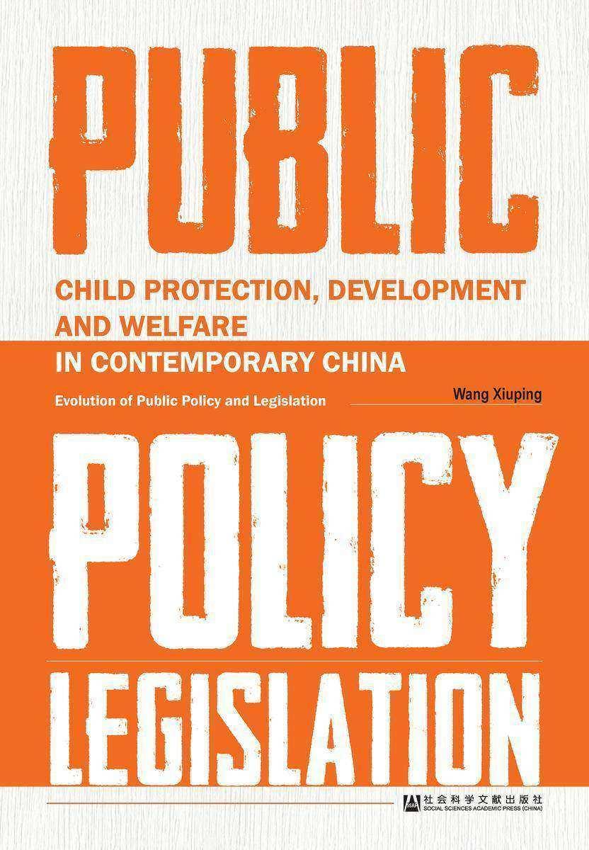 中国儿童发展70年(英文版)