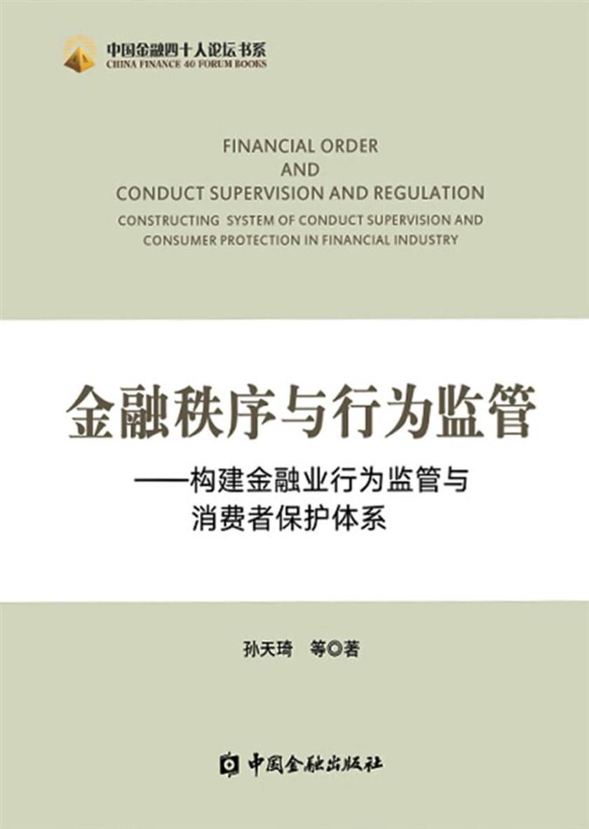 金融秩序与行为监管——构建金融业行为监管与消费者保护体系(中国金融四十人论坛书系)